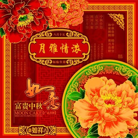 Ya-Qing Nong Vector material on Mid-Autumn Festival