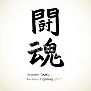 Japanese Culture,Silhouette,Japan,Single Word,Japanese Ethnicity,Vector,Alphabet,Ilustration,Porcelain,China - East Asia,Typescript,Paintbrush,Old,Spirituality,Chinese Culture,East,Ink,Sign,The Past,Paint,Design,Translation,Script,Classic,Characters,East Asian Culture,Backgrounds,Fighting,Ancient,Simplicity,Cultures,Education,Asia,Symbol,Vitality,Chinese Ethnicity,Japanese Script,Design Element,Calligraphy,Typing,Text,Writing,Letter