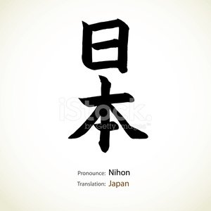 Japan,Writing,Silhouette,Vector,Japanese Ethnicity,Japanese Culture,Single Word,Old,Ilustration,The Past,Chinese Ethnicity,Ancient,Ink,China - East Asia,Chinese Culture,Paint,Typescript,Design Element,nation,Symbol,Sign,Design,Asia,Characters,Country - Geographic Area,Text,Calligraphy,Letter,Classic,Translation,City,Script,Porcelain,Cultures,Japanese Script,Spirituality,National Landmark,Typing,Alphabet,Vitality,Simplicity,Paintbrush,East Asian Culture,Backgrounds,Education,Reading,East