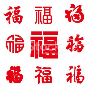 Chinese New Year,Fu,Chinese Culture,China - East Asia,Calligraphy,Chinese Ethnicity,Happiness,Asian Ethnicity,East Asian Culture,Asia,Pattern,Vector,Characters,Aspirations,Japanese Culture,Wealth,New,Design,East Asia,Luck,Text,Year,Mandarin,handcarves,Congratulating,Writing,ideograph,Celebration,Entrance Sign,Positive Emotion,Season,Greeting,Biological Culture,Art,Creativity,Sign,Decor,New Year's Day,Decoration,Handwriting,Illustrations And Vector Art,Holidays And Celebrations,Springtime,Wishing,Indigenous Culture,Entertainment,Blessing,Hope,Cultures,Red