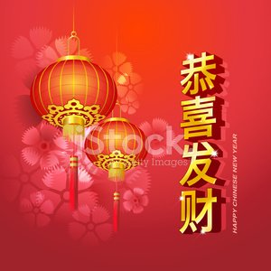 Chinese New Year,2014,Lantern,Red,Prosperity,Chinese Script,Backgrounds,Vector,Clip Art,Chinese Ethnicity,Celebration,East Asian Culture,Chinese Culture,gong xi fa cai,Chinese Background,Oriental,chinese tradition,chinese art,Pattern,China - East Asia,Asian Ethnicity