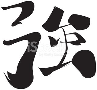 Kanji,Japanese Culture,Strength,Japanese Script,Characters,Japan,Power,Muscular Build,Creativity,Vector,mighty,Representing,No People,Black And White,Ilustration,Black Color,Illustrations And Vector Art,Front View