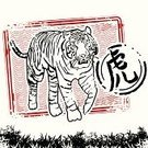 Tiger,China - East Asia,Rubber Stamp,Astrology Sign,Vector,Ilustration,year of the tiger,Chinese Culture,Animal,Vector Icons,Vector Ornaments,Animals And Pets,Animals In The Wild,Illustrations And Vector Art