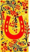 Horseshoe,Russia,хохлома,Russian Culture,Black Color,Decoration,khokhloma,рябина,Flower,Cultures,Art,Rowanberry,Red,Berry Fruit,Berry,Backgrounds,Antique,Retro Revival,Old-fashioned,Autumn,подкова,Russian Pattern,русский стиль,Vector Ornaments,Illustrations And Vector Art,Vector Backgrounds,Banner,Yellow,Placard,Painted Image,Vertical,Vector Florals,Leaf,Plant