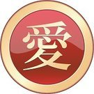 Japan,Medal,Japanese Culture,Chinese Culture,Gold,Red,Emotion,Sign,Interface Icons,ideogram,Symbol,Love,Asia,Text,Coat Of Arms,Ink,logogram,Kanji,Medallion,Touching,Japanese Script,Gold Colored,Passion