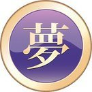 Medal,Japanese Culture,Japan,Purple,Illusion,Dreamlike,Gold,Emotion,Ink,Coat Of Arms,Asia,Text,Chinese Culture,Japanese Script,Symbol,ideogram,logogram,Sign,Kanji,Gold Colored,Medallion,Insignia,Computer Icon