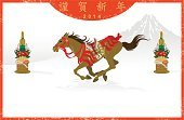 Kadomatsu,Full Length,Horse,Japanese Culture,Costume,Year Of The Horse,Text,Symbol,Running,Japanese Script,Saddle,Harness,Postcard,Traditional Clothing,Frame,Ilustration,Mt Fuji,Japan,Design,2014,Cultures,Period Costume,Chinese Zodiac Sign,Copy Space,Vector,Kanji,New Year's Day,Retro Revival,Ornate