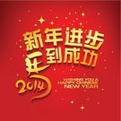 Chinese New Year,Chinese Script,2014,Chinese Culture,Red,China - East Asia,chinese art,Clip Art,chinese tradition,Asian Ethnicity,Horse,Backgrounds,Vector,Chinese Background,Celebration,East Asian Culture,Astrology Sign,Prosperity,Chinese Ethnicity