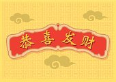 Chinese New Year,Backgrounds,Prosperity,Wealth,Chinese Culture,Chinese Script,gong xi fa cai,Greeting,Single Word,New Year's Day,Yellow Background,Calligraphy,New Year's Eve,Curve,Pattern,Joy,Cultures,Arch,Decoration,Memorial Plaque,Isolated On Yellow,Isolated,Simplified Chinese,Cloud - Sky,Luck,Sayings,Yellow,East Asian Culture,Holiday,Design,couplet,Orange Color,Happiness,Celebration,Greeting Card,Arc,Shape,Vector,Red,Asian Ethnicity