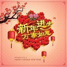 Chinese New Year,Cards,Painted Image,Art,Ilustration,China - East Asia,Clip Art,Computer Graphic,Decor,chinese art,Chinese Background,Prosperity,Chinese Culture,Asian and Indian Ethnicities,Red,Vector,Asian Ethnicity,Celebration,Backgrounds,chinese tradition,Design,Pattern,Knick Knack,Chinese Ethnicity,Chinese Script,Mandarin,East Asian Culture,Decoration,Chinese Elements,Tribal Art,Asia