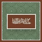 Eid Mubarak,Islamic Festival,Eid-Ul-Fitr,Koran,Spirituality,Religion,Green Color,Greeting Card,Festival Of Sacrifice,Beautiful,Ramadan Kareem,Celebration,Design,Ramadan,Brown,Muslim Community,Islam,Islamic Calligraphy,holy month,Eid Al-Adha,Eid Al Fitr,Floral Pattern
