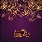 Spirituality,Eid Mubarak,Islamic Festival,Eid-Ul-Fitr,Religion,Festival Of Sacrifice,Shiny,Muslim Community,Purple,Paper Design,Koran,Ramadan Kareem,Islam,Ramadan,Greeting Card,Traditional Festival,Islamic Calligraphy,Eid Al Fitr,Celebration,holy month,Eid Al-Adha,Floral Pattern