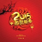 Chinese New Year,2015,Chinese Culture,Chinese Ethnicity,Clip Art,Chinese Script,Ilustration,Chinese New Year Background,Label,chinese pattern,Prosperity,Chinese Scroll,Vector,chinese design,Flower,Asian and Indian Ethnicities,Asian Ethnicity,East Asian Culture,Chinese Decoration,Chinese Elements,Asia,Primitivism,Single Flower,Lantern,Painted Image,Tribal Art,Plum Blossom