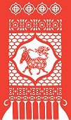 Goat,Chinese Zodiac Sign,Chinese New Year,New Year's Day,spring festival,2015,Traditional Festival,Craft Product,Pattern,Silhouette,Vector,Symbol,Porcelain,Year Of The Goat,Chinese Ethnicity,Decoration,paper cut,Computer Graphic,Ilustration,Tattoo,papercut,paper-cut,East Asian Culture,Cultures,Astrology Sign,Animal,Chinese Culture