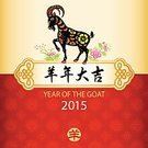 Chinese New Year,Goat,Chinese Zodiac Sign,Sheep,China - East Asia,Single Flower,Flower,Japanese New Year,New Year,Backgrounds,East Asian Culture,Asian Ethnicity,Non-Western Script,Ornate,Frame,Lamb,Red,chinese pattern,paper cut,Copy Space,Animal,Ewe,Rubber Stamp,Chinese Stamp,oriental style,Handwriting,Symbol,Year Of The Goat,Chinese Scroll,spring festival,Chinese Script,Ram - Animal,Calligraphy,Art,Prosperity,Script,paper-cut,Mammal,Astrology Sign,Manuscript,papercut,Oriental,Traditional Festival