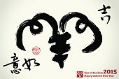 Year,Sheep,Goat,Chinese New Year,2015,Springtime,Traditional Festival,Happiness,Lunar Eclipse,Japanese Script,Japanese Culture,Isolated,Symbol,Cultures,Wishing,East,Ethnicity,hand-writing,East Asian Culture,Decoration,Chinese Culture,Blessing,Painted Image,Ancient,Animal,Religion,Text,Design Element,Eve - Biblical Character,Design,Day,Celebration,China - East Asia,Handwriting,Wildlife,Korea,Kanji,Luck,Seal - Stamp,Ink,Stroking,Astrology Sign