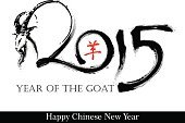 Goat,Chinese New Year,Calligraphy,China - East Asia,Year,Modern,Sheep,Characters,Decoration,Design,Stroking,Cultures,Chinese Culture,Japanese Culture,Computer Graphic,Part Of,Abstract,Happiness,Astrology Sign,Text,Design Element,Ink,Alphabet,Isolated,Paintbrush,Celebration,East Asian Culture,Backgrounds,Asia,Animal,Painted Image,Art,New,Sign,Japan,Year 2015,Ilustration,Textured,logogram,Moon,Symbol,Cheerful