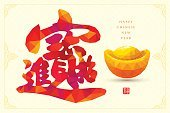 Gold Colored,Gold,Chinese New Year,Ilustration,Low Poly,Computer Graphic,seamless texture,Symbol,Wealth,Origami,Two-dimensional Shape,Luck,Prosperity,Low-poly,Design Element,Business,Frame,Bank,Backgrounds,Characters,Chinese Culture,Finance,Abstract,Ideas,Vector,Ingot,Non-Western Script,Geometric Shape,Success,Red,Making Money,East Asian Culture,Advertisement,Currency,Flyer,Triangle,Korean Culture,Japanese Culture,Three Dimensional,Taiwanese Culture,Coin,Diamond Shaped,Yellow,Cultures,Savings