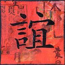 Chinese Script,Painted Image,Art,Paintings,Acrylic Painting,East Asian Culture,Collage,Backgrounds,Friendship,Calligraphy,Red,China - East Asia,Asia,Art Product,Ilustration,Arts Backgrounds,Arts Symbols,Arts And Entertainment,Individuality,Textured,Colors,Concepts And Ideas