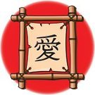 Chinese Script,Kanji,Japanese Culture,Love,Japanese Script,Asian Ethnicity,Symbol,Sign,Japan,China - East Asia,Chinese Culture,Text,Religious Icon,East Asian Culture,Typescript,Calligraphy,Bamboo,Cultures,Feelings And Emotions,Arts And Entertainment,Vector Cartoons,Emotion,Asia,Concepts And Ideas,Illustrations And Vector Art