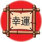 Chinese Script,Japan,Kanji,Japanese Culture,Japanese Script,Luck,Sign,Typescript,Chinese Culture,Asian Ethnicity,China - East Asia,Symbol,Text,Calligraphy,Religious Icon,Bamboo,Asia,Arts And Entertainment,Holidays And Celebrations,Illustrations And Vector Art,Writing,Vector Cartoons,Thanksgiving,East Asian Culture,Cultures