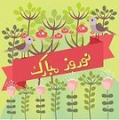 Bright,Computer Graphics,Ribbon,Simplicity,Nature,Text,Cheerful,Design,Formal Garden,Standing,Bird,Colors,Green Color,Pink Color,Bright,Multi Colored,Cultures,Flower,Leaf,Season,Bud,Springtime,Backgrounds,Computer Graphic,Message,Sparrow,Greeting Card,Cute,Illustration,Persian Culture,Iranian Culture,Flat,Cartoon,New Year,Two Animals,Vector,Sparse,Vibrant Color,Banner - Sign,Nightingale - Bird,March,Background,March - Month,Nowruz,2015,Clip Art,Pouching,Icon Set,Persian Script,Banner,Songbird,Nightingale
