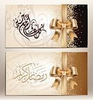 Abstract,Brown,Calligraphy,Beautiful,Postcard,Letter,Celebration Event,Greeting,Wishing,Decoration,Traditional Festival,Placard,Gold Colored,Ramadan Kareem,Islam,Eid Mubarak,Ramadan,Indigenous Culture,Holiday,Spirituality,Floral Pattern,believe,Muslim Community,Gift,Arabic Script,Arabic Style,fasting,Message,Banner,Poster,Greeting Card,Religion,Month,Bow,Invitation,Celebration,Cultures,Mosque,Eid Al-Adha,Arabia,Gold,Opportunity,Flower,Praying