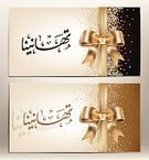 Abstract,Brown,Flower,Thank You,espousal,Ribbon,Postcard,Art,Design,Greeting,Wishing,Letter,Vector,Announcement Message,Celebration,Khaki,Script,Copy Space,Backgrounds,Banner,Gift,Retro Revival,Event,template,Ilustration,Arabic Script,Luxury,White,Elegance,Gold Colored,Calligraphy,Bow,Silk,Celebration Event,Islam,Decoration,Placard