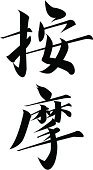Kanji,Japanese Script,Japan,Shodo,Recovery,Art,Characters,Vector,Relaxation,Korea,Coach,Sport,Real People,Human Muscle,China - East Asia,Touching,Asia,East Asian Culture,Taiwan,physic,Motion,Sports Training,Refreshment,Illustrations And Vector Art,Ink,Exoticism,Tropical Climate