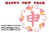 Horizontal,Copy Space,Good Luck Charm,No People,Design,Primate,Postcard,Cute,Caricature,Cartoon,Chinese Zodiac Sign,Photography,New Year's Day,2016,2015,White Background