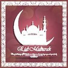 124608,Abstract,Elegance,Spirituality,Silhouette,No People,Religion,Crescent,Calligraphy,Ornate,Islam,Moon,Illustration,Mosque,Symbol,Fashion,Hosni Mubarak,Eid-Ul-Fitr,Decoration,Backgrounds,Planetary Moon,Moon Surface,Ramadan,Arts Culture and Entertainment,Arabic Style,Vector,Design,Religious Symbol,Text,Red