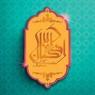 Beautiful,Art,Blessing,Celebration,Decoration,Arabic Style,allah,Turquoise Colored,Single Word,Religion,Ramadan,Pattern,Abstract,Exoticism,Ramadan Kareem,Billboard Posting,Cultures,Vector,Yellow,Lantern,Islam,Flower,Music Festival,Greeting,Holiday,Illustration,Design