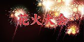 No People,Sparks,Launch Pad,Traditional Festival,Tanabata Festival,New Year's Day,Summer,Illustration,Sky,Light - Natural Phenomenon,Backgrounds,Firework Display,Scenics,Vector,Material