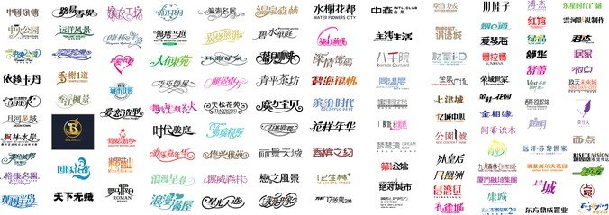01 Chinese Font Design