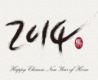 Chinese Calligraphy 2014 Year of the Horse