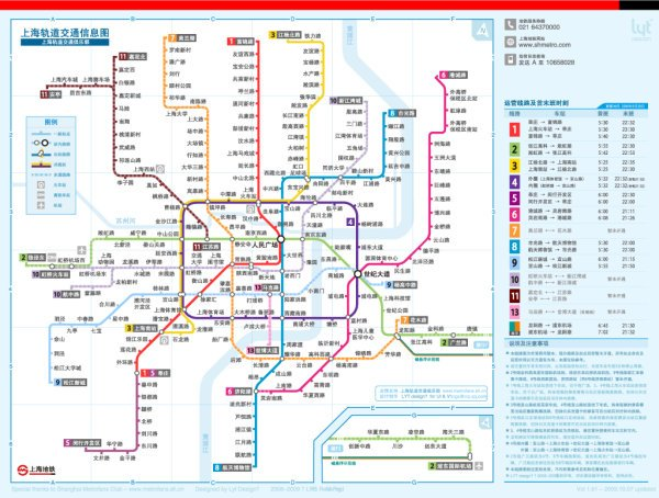 Transit wiring diagram pdf wiring library insweb shanghai rail transit map in pdf format subway subway map the rh 365psd com trans wiring diagrams manual 1999 mercedes mercedes mercedes e class ford cheapraybanclubmaster Gallery