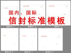 Domestic and international envelope standard template (6)